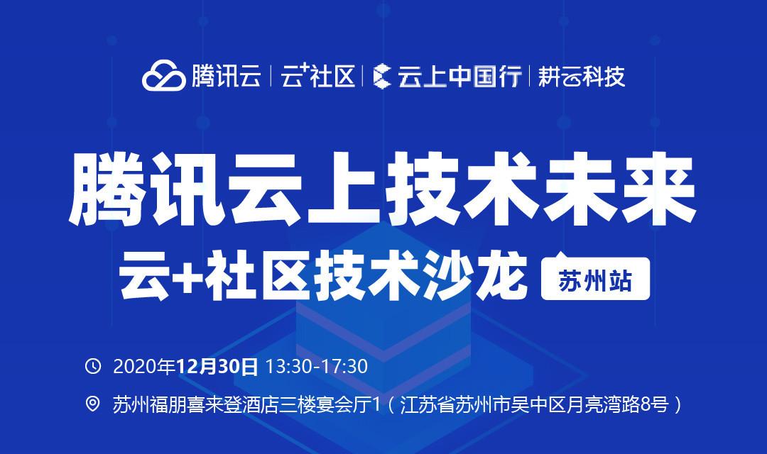 腾讯云上未来苏州峰会