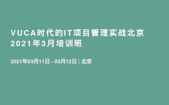VUCA時代的IT項目管理實戰北京2021年3月培訓班