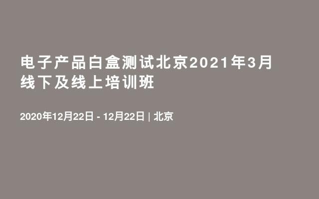 电子产品白盒测试北京2021年3月线下及线上培训班
