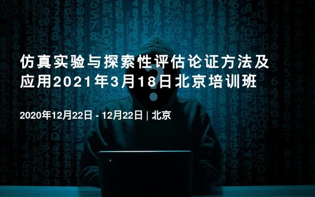 仿真实验与探索性评估论证方法及应用2021年3月18日北京培训班