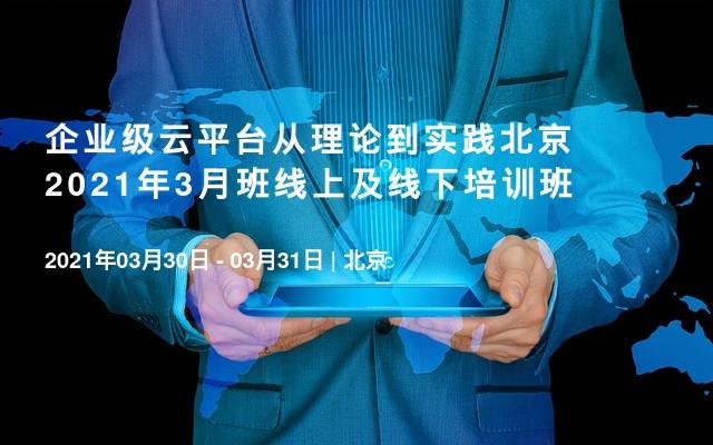 企业级云平台从理论到实践北京2021年3月班线上及线下培训班