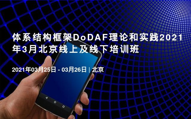 体系结构框架DoDAF理论和实践2021年3月北京线上及线下培训班