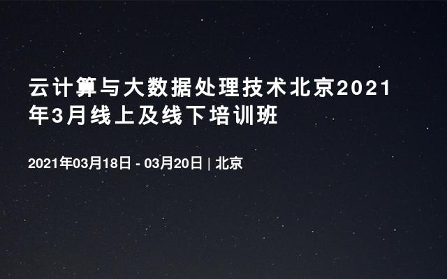 云计算与大数据处理技术北京2021年3月线上及线下培训班