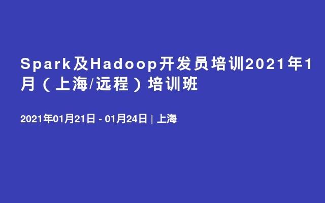 Spark及Hadoop开发员培训2021年1月(上海/远程)培训班