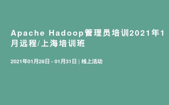 Apache Hadoop管理员培训2021年1月远程/上海培训班