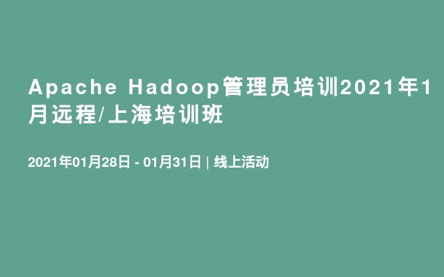 Apache Hadoop管理員培訓2021年1月遠程/上海培訓班