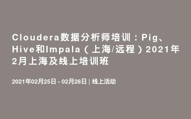 Cloudera数据分析师培训:Pig、Hive和Impala(上海/远程)2021年2月上海及线上培训班
