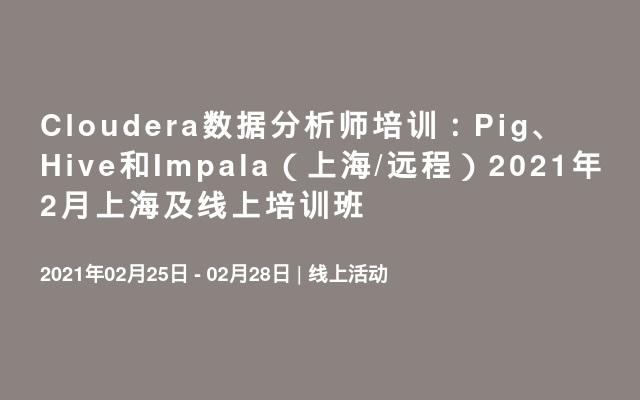 Cloudera數據分析師培訓:Pig、Hive和Impala(上海/遠程)2021年2月上海及線上培訓班