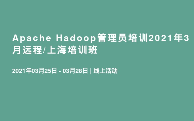 Apache Hadoop管理员培训2021年3月远程/上海培训班