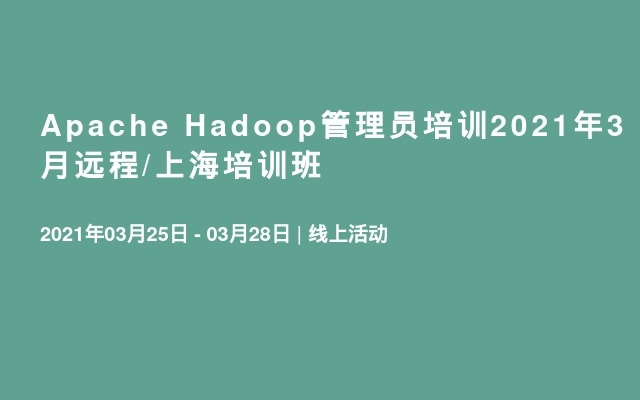 Apache Hadoop管理員培訓2021年3月遠程/上海培訓班
