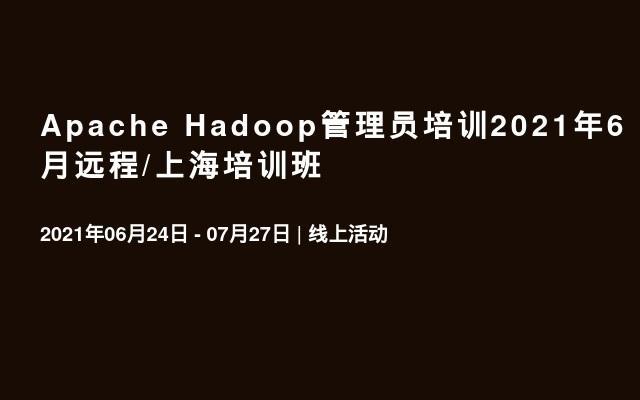 Apache Hadoop管理員培訓2021年6月遠程/上海培訓班