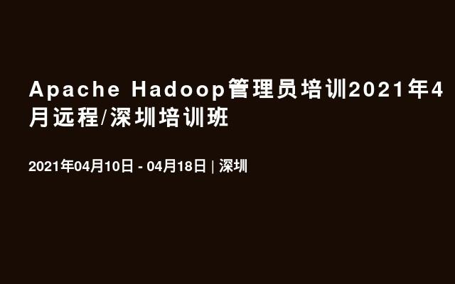 Apache Hadoop管理员培训2021年4月远程/深圳培训班