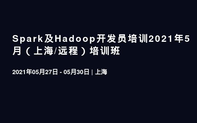 Spark及Hadoop开发员培训2021年5月(上海/远程)培训班