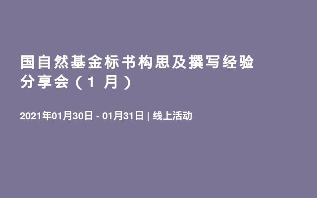國自然基金標書構思及撰寫經驗分享會(1 月)