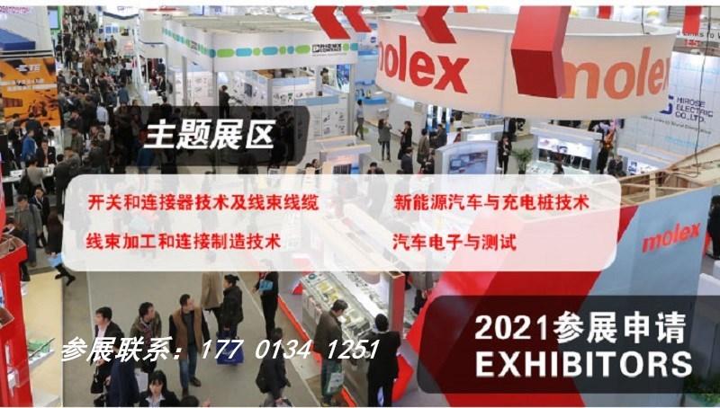 2021北京汽车线束及连接器工业展览会