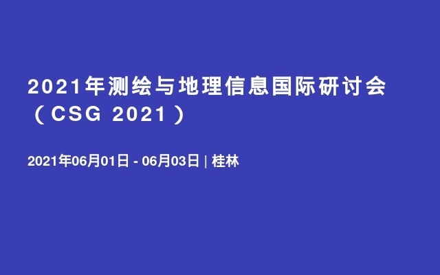 2021年测绘与地理信息国际研讨会(CSG 2021)