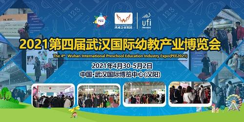 2021第四届武汉国际幼教产业博览会