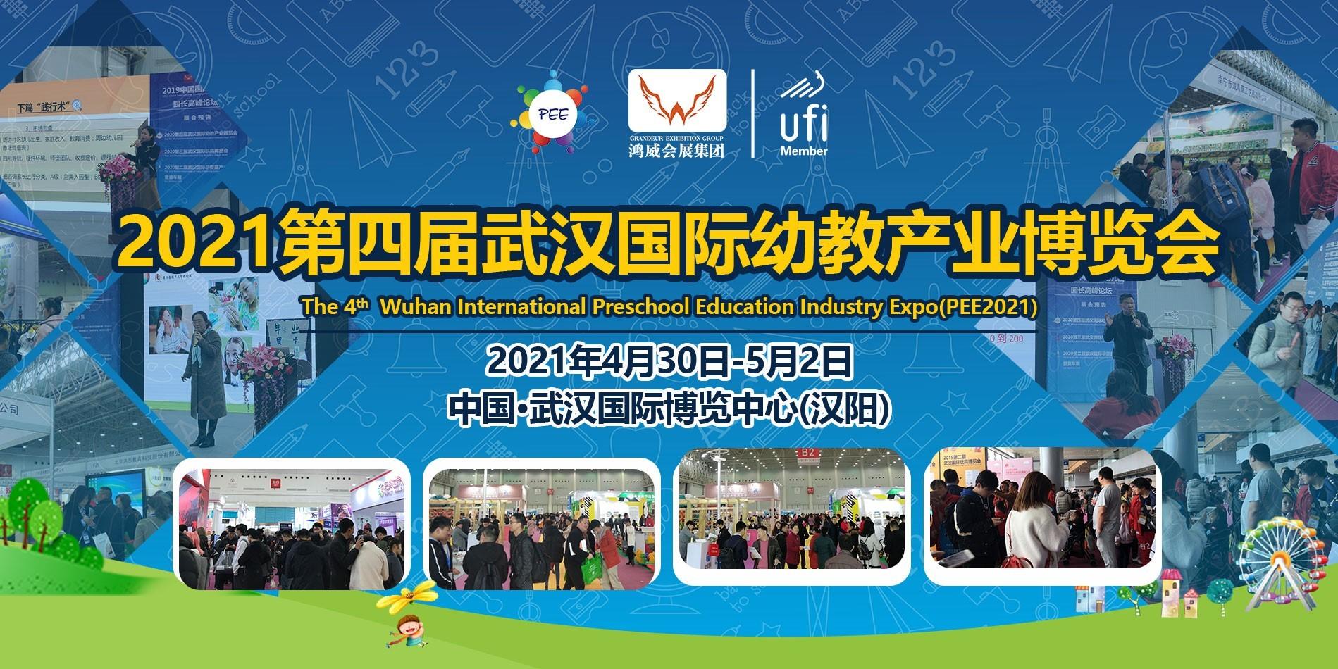 20201第四届武汉国际幼教产业博览会