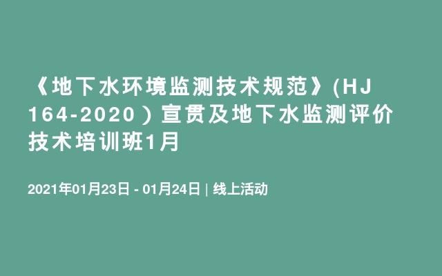 《地下水环境监测技术规范》(HJ 164-2020)宣贯及地下水监测评价技术培训班1月