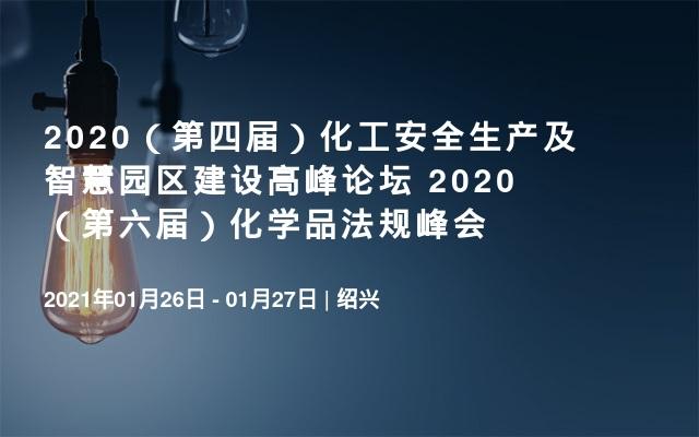 2020(第四届)化工安全生产及智慧园区建设高峰论坛 2020(第六届)化学品法规峰会