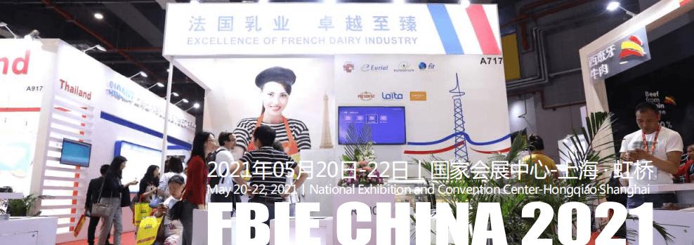 2021上海中食展