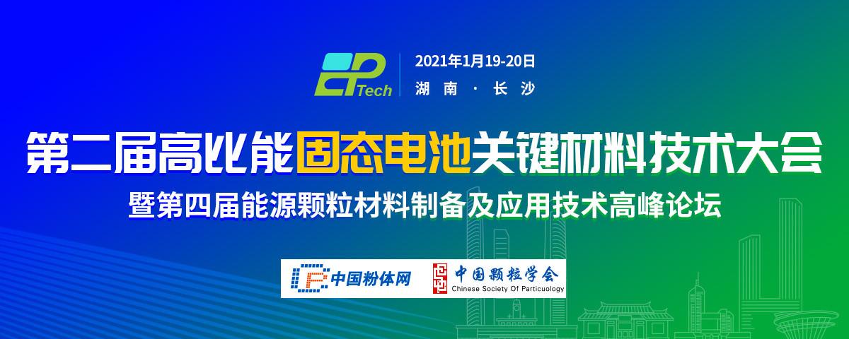 第二届高比能固态电池关键材料技术大会