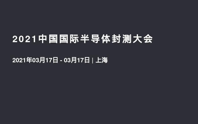 2021中国国际半导体封测大会