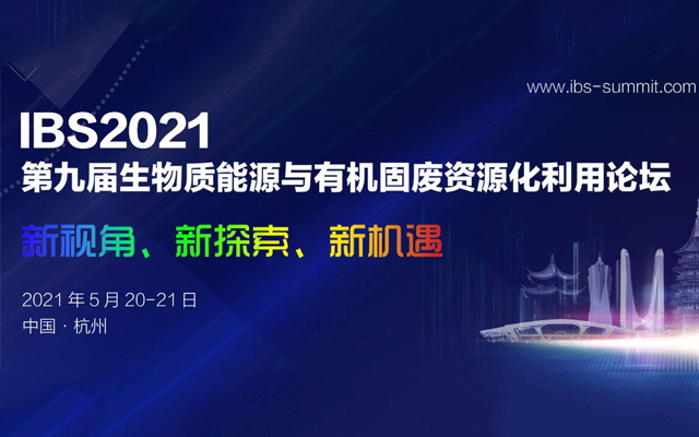 生物质行业盛会|IBS 2021第九届生物质能源与有机固废资源化利用高峰论坛(杭州)