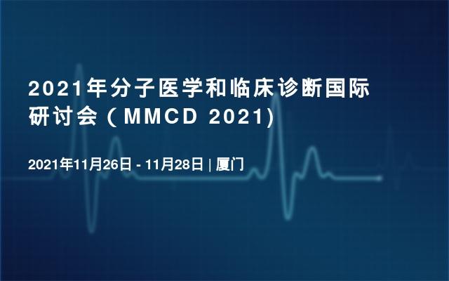 2021年分子医学和临床诊断国际研讨会(MMCD 2021)