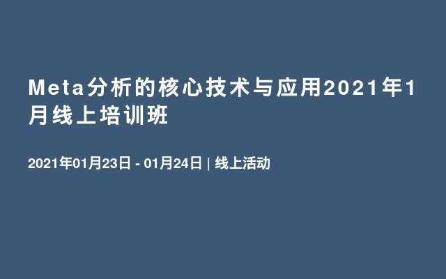 Meta分析的核心技术与应用2021年1月线上培训班