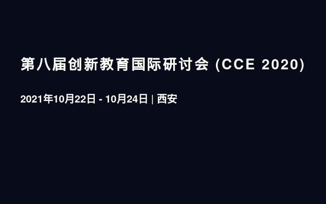 第八届创新教育国际研讨会 (CCE 2021)