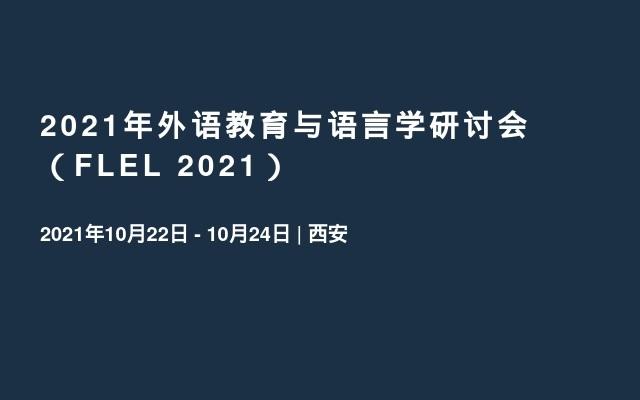 2021年外语教育与语言学研讨会(FLEL 2021)