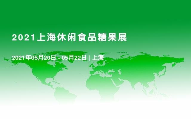2021上海休闲食品糖果展