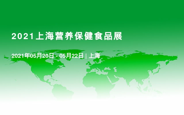 2021上海营养保健食品展