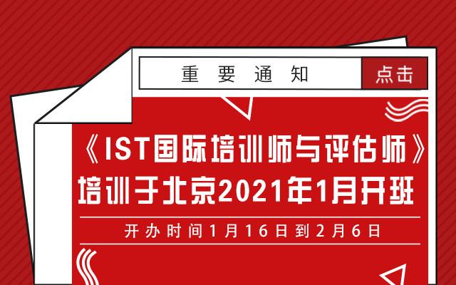 《IST国际培训师与评估师》课程培训北京2021年1月班