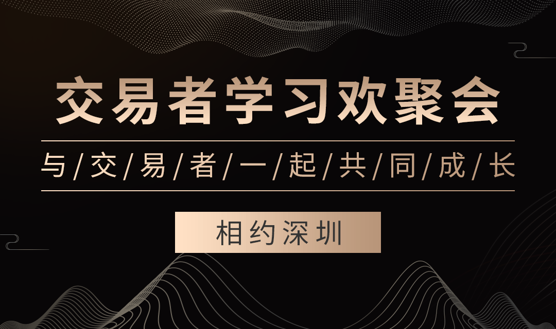 《交易者学习欢聚会-深圳站 》 与交易者一起成长