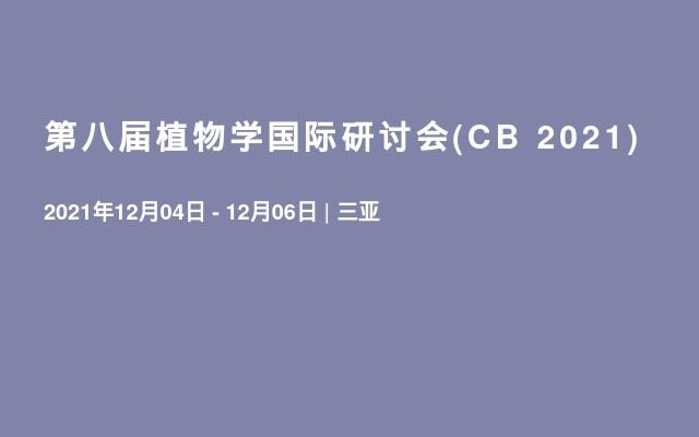 第八届植物学国际研讨会(CB 2021)