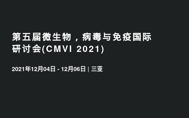 第五屆微生物,病毒與免疫國際研討會(CMVI 2021)