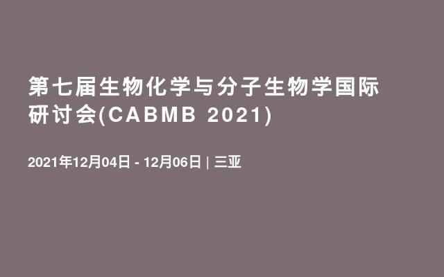 第七屆生物化學與分子生物學國際研討會(CABMB 2021)