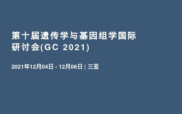 第十屆遺傳學與基因組學國際研討會(GC 2021)