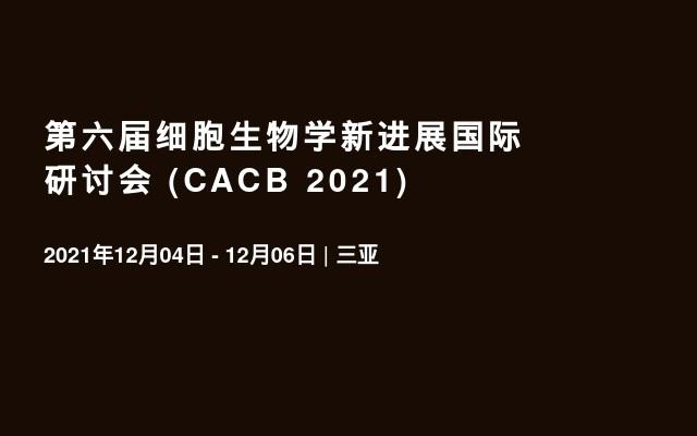 第六屆細胞生物學新進展國際研討會 (CACB 2021)