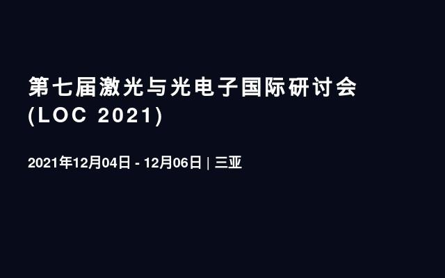第七屆激光與光電子國際研討會(LOC 2021)