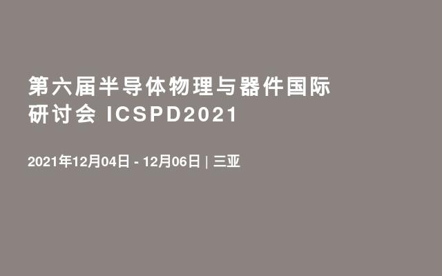第六屆半導體物理與器件國際研討會 ICSPD2021