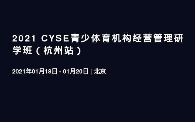 2021 CYSE青少体育机构经营管理研学班(杭州站)