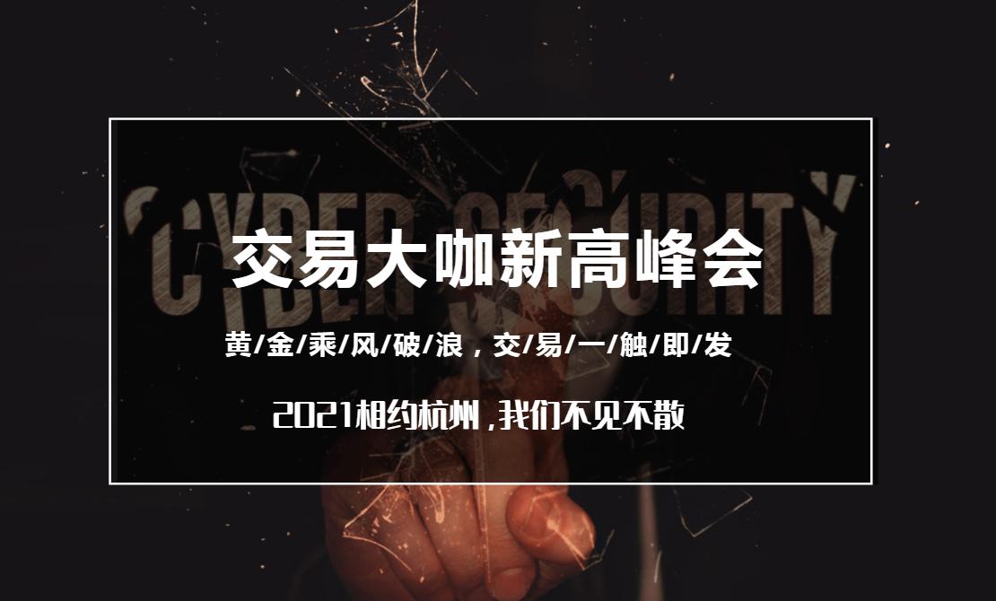 交易大咖新高峰会-杭州站