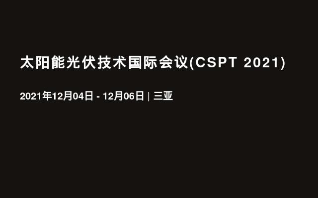 太陽能光伏技術國際會議(CSPT 2021)