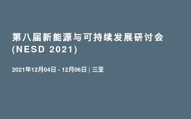 第八屆新能源與可持續發展研討會(NESD 2021)