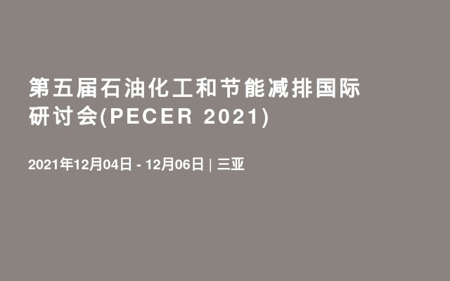 第五屆石油化工和節能減排國際研討會(PECER 2021)