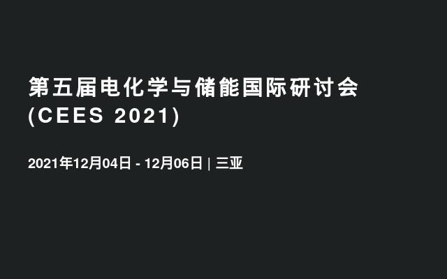 第五屆電化學與儲能國際研討會(CEES 2021)