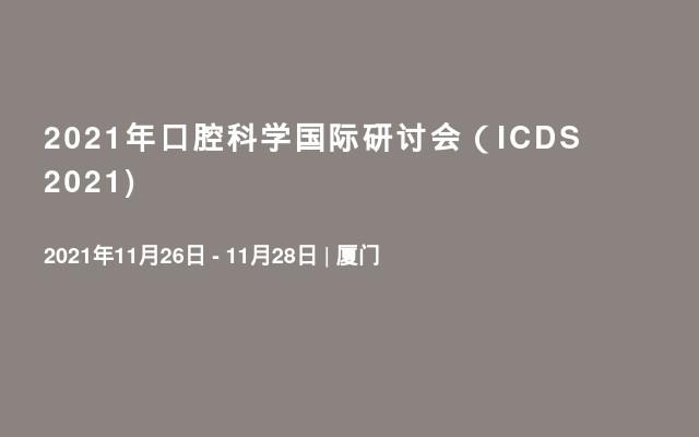 2021年口腔科学国际研讨会(ICDS 2021)
